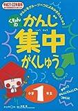 くもんのかんじ集中がくしゅう小学1年生 平成21・22年度用 (2009)