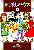 かしましハウス (8) (バンブーコミックス 4コマセレクション)