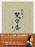 怪盗 楚留香(そりゅうこう) 第一章 [DVD]