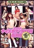h.m.pナイスボディNOW4時間 [DVD]