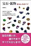 宝石・鉱物おもしろガイド
