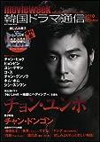 韓国ドラマ通信 2010 Winter (SOFTBANK MOOK)