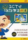 新学習指導要領対応 ICTではなまる授業