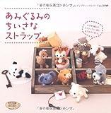 あみぐるみのちいさなストラップ (レディブティックシリーズ no. 3199)