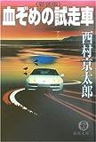 血ぞめの試走車 (徳間文庫)