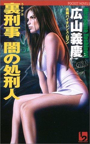 裏刑事(デカ) 闇の処刑人 (ワンツーポケットノベルス)