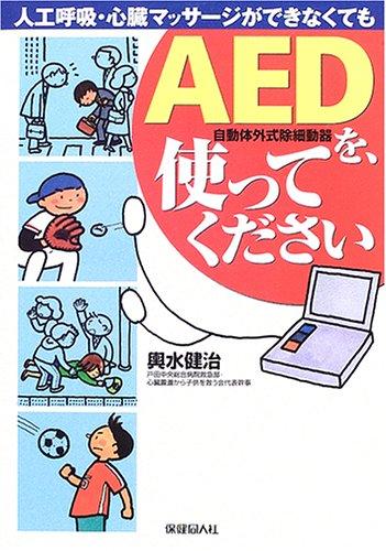 AED(自動体外式除細動器)を、使ってください―人工呼吸・心臓マッサージができなくても
