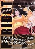 Peridot 6 (ヤングマガジンコミックス)