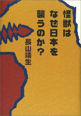 怪獣はなぜ日本を襲うのか?