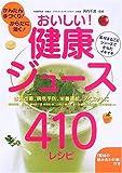 おいしい!健康ジュース410レシピ―かんたん手づくり!からだに効く!