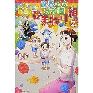 魔界王立幼稚園ひまわり組 2 (レジーナブックス)