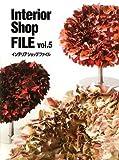 インテリアショップファイル〈vol.5〉