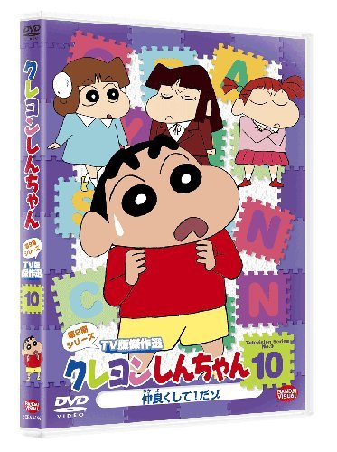 クレヨンしんちゃん TV版傑作選 第9期シリーズ 10 仲良くして!だゾ [DVD]