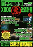 裏テク遊戯団 (02) XBOXマル悪改造計画 アスペクトムック