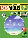 よくわかるトレーニングテキスト MOUS試験問題集Microsoft Excel2000(一般) (よくわかるトレーニングテキスト―MOUS公認コースウェア)