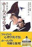 ホームズ対フロイト (光文社文庫)