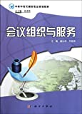 img - for Conference Organization and Service(Vocational Secondary Secretarial Profession Planning Materials) (Chinese Edition) book / textbook / text book