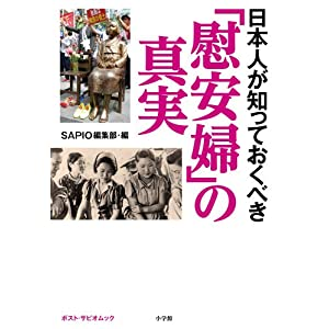日本人が知っておくべき「慰安婦」の真実 (ポスト・サピオムック)