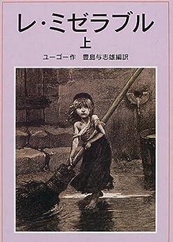 レ・ミゼラブル〈上〉 (岩波少年文庫)