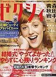 ゼクシィ 青森・秋田・岩手版 2008年 04月号 [雑誌]