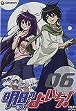明日のよいち! 第6巻(通常版)[DVD]