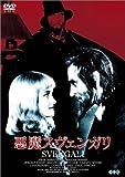 悪魔スヴェンガリ (トールケース) [DVD]
