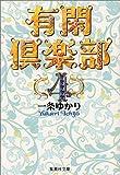 有閑倶楽部 4 (集英社文庫―コミック版)