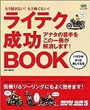 ���C�e�N����Book �����Y�܂Ȃ�! �����|���Ȃ�!   �G�C���b�N�\RIDERS CLUB HOW TO SERIES (1191) (Main title)