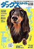 ダックススタイル Vol.22 (タツミムック)