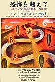 恐怖を超えて:トルテックの自由と歓喜へのガイド―ドン・ミゲル・ルイスの教え