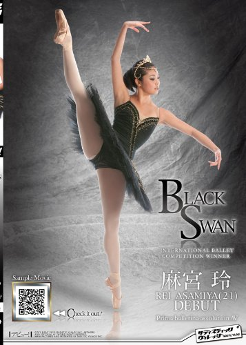 BLACK SWAN INTERNATIONAL BALLET COMPETITON WINNER REI ASAMIYA(21) DEBUT 麻宮玲 Prima ballerina assoluta in AV [DVD]