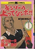 キンゾーの上ってなンボ!! 1 (キングシリーズ)