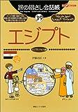 旅の指さし会話帳〈39〉エジプト