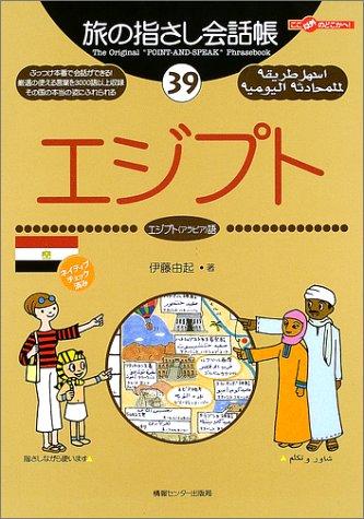 旅の指さし会話帳39エジプト (ここ以外のどこかへ!)