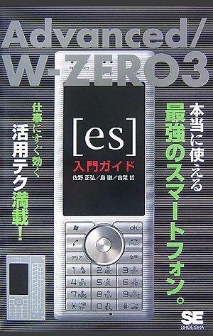 Advanced/W-ZERO3 [es]入門ガイド