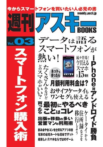 週刊アスキーBOOKS Vol.03 スマートフォン購入術