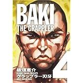 グラップラー刃牙完全版 4―BAKI THE GRAPPLER (少年チャンピオン・コミックス)