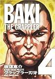 グラップラー刃牙 4 完全版 (少年チャンピオン・コミックス)