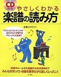 CD付き やさしくわかる楽譜の読み方