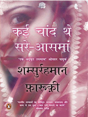 Kai Chaand The Sar-e-aasman: (Hindi)