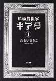 絵画修復家キアラ 1 (ぶんか社コミックス ホラーMシリーズ)