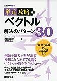 ベクトル 解法のパターン30 (単元攻略)