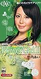 Flower Girl2 竹内あい