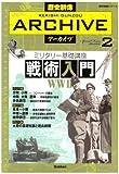 歴史群像アーカイブ volume 2―Filing book ミリタリー基礎講座戦術入門 (歴史群像シリーズ 歴史群像アーカイブ VOL. 2)