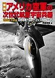 図説 アメリカ空軍の次世代航空宇宙兵器 汎地球戦力ロードマップ2006-25 (ARIA 'DNE MILITARY)