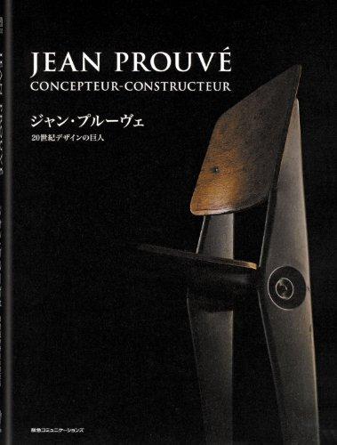 ジャン・プルーヴェ 20世紀デザインの巨人 (Pen BOOKS)
