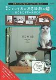 まこという名の不思議顔の猫 まこまこドリームBOX: フォト絵本&文房具4点セット(ブックカバー・ペンケース・ボールペン・付箋)