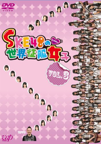 SKE48の世界征服女子 VOL.3 [DVD]