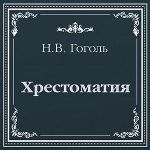 Hrestomatija. Gogol N.V. [Reader] | [Nikolaj Gogol, Vissarion Belinskij]