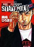 STAY GOLD / 奥嶋 ひろまさ のシリーズ情報を見る